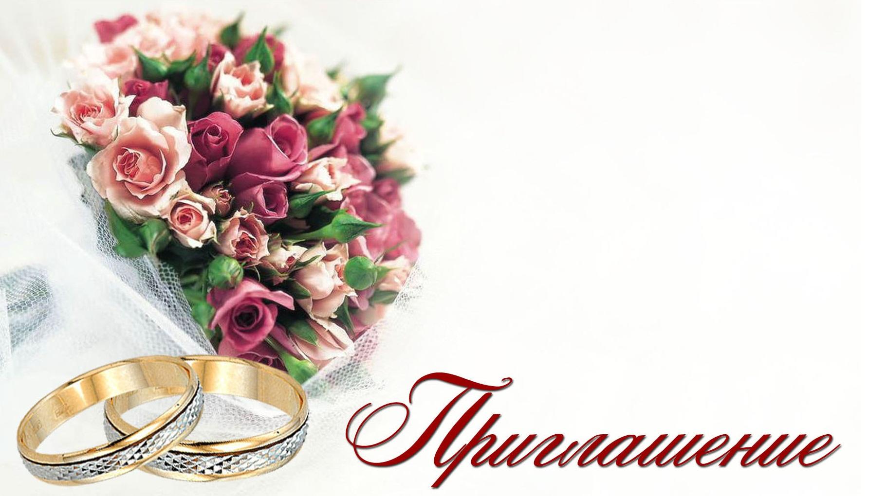картинки приглашения на свадьбу