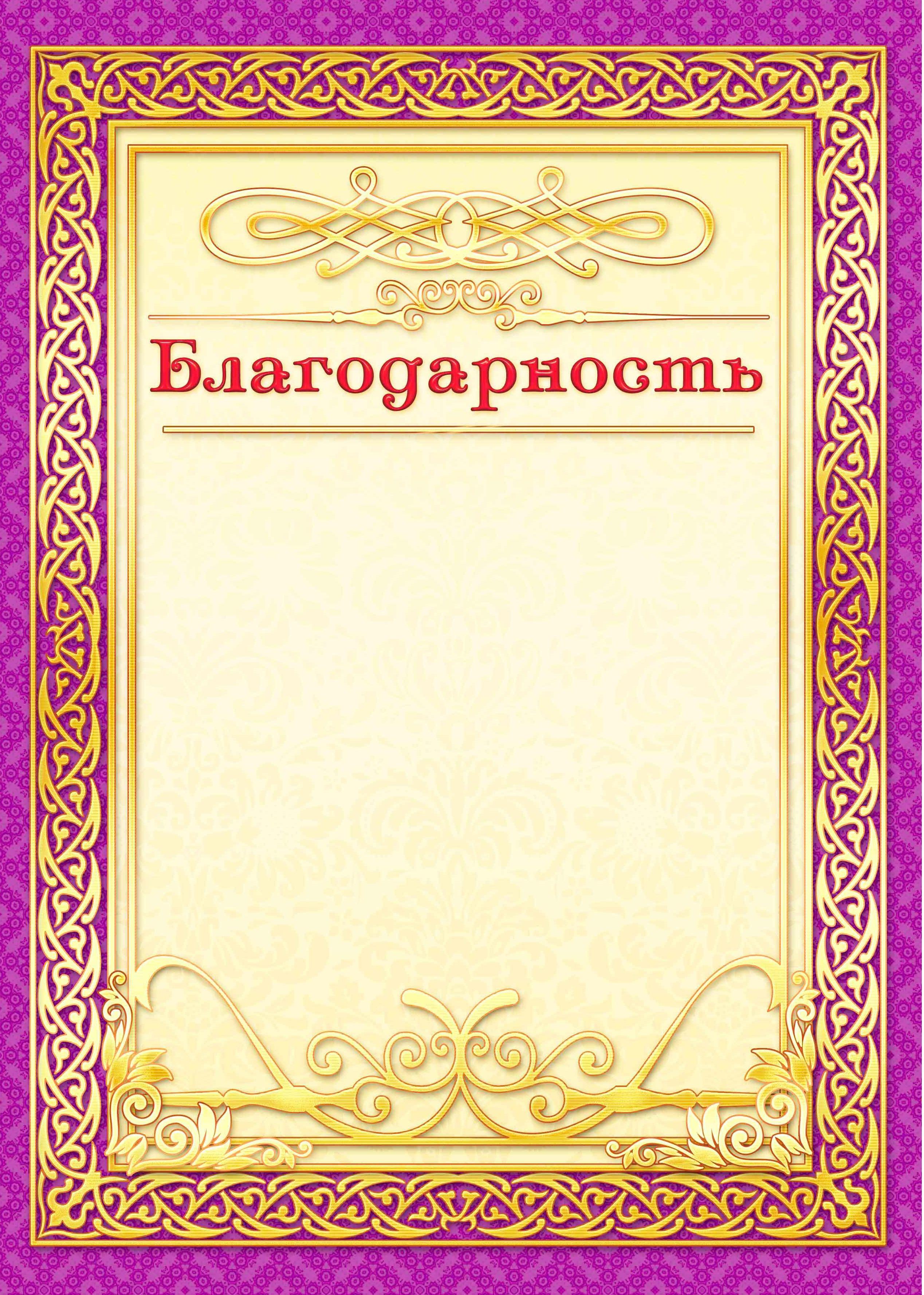 Шаблон благодарственной открытки 72