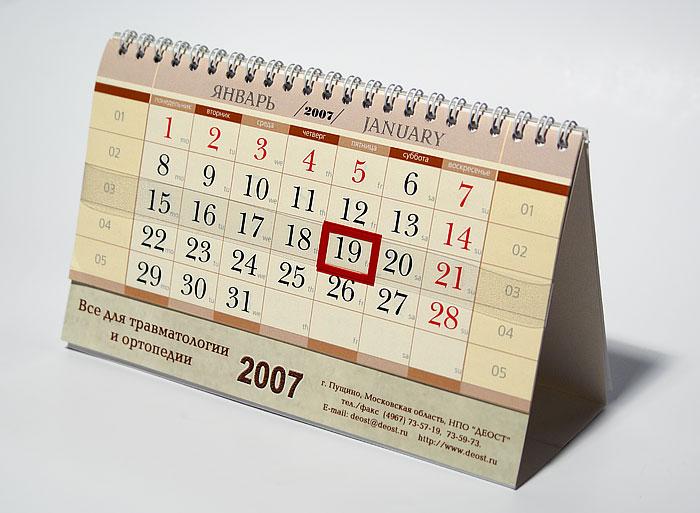 Настольный календарь с фото