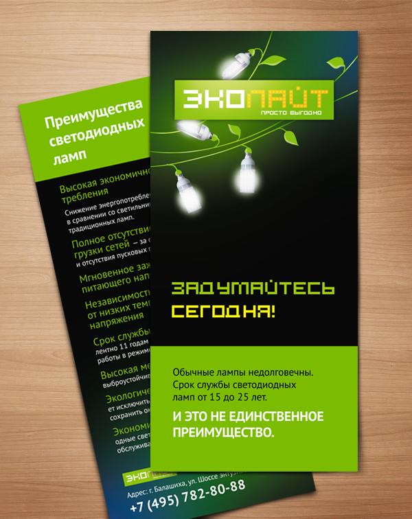 Рекламные листовки своими руками онлайн бесплатно